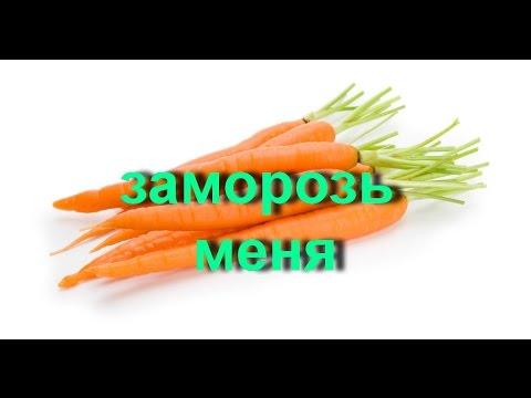 Заморозка моркови отличный проверенный способ на зиму