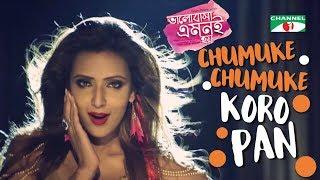 Download CHUMUKE CHUMUKE KORO PAN | VALOBASA EMONI HOY | BIDYA SINHA MIM | CHANNEL I TV 3Gp Mp4