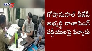 MBT Leader Amjed Ullah Khan Files Complaint On Goshamahal BJP Leader Raja Singh Group Members | TV5