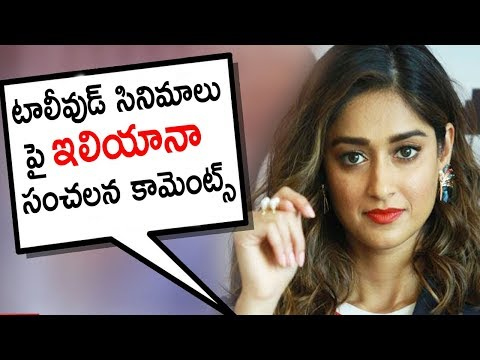 Actress Ileana Shocking Comments on Tollywood and Pokiri Movie | Tollywood Nagar