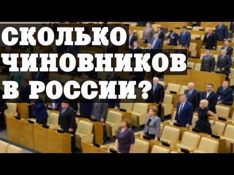 СКОЛЬКО ЧИНОВНИКОВ В РОССИИ...?