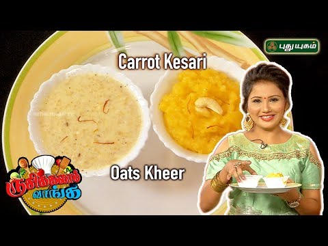 Carrot Kesari Recipe | Oats Kheer Recipe | New Year Rusikkalam Vanga | 01/01/2019