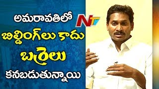 YS Jagan Serious Comments On CM Chandrababu Over Capital Development | NTV