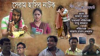 Bangla comedy romantic natok Jin BaBa: Siddik , Shohel Khan , by Sazzad Khandakar , PiXEL production