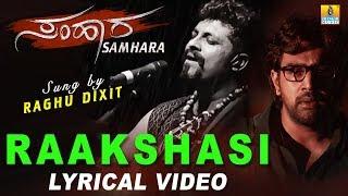 Raakshasi Lyrical Song Samhaara | Raghu Dixit, Guru Deshpande, Chiranjeevi Sarja, Haripriya