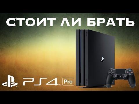 Стоит ли брать Sony PlayStation 4 Pro || Обзор Sony PlayStation 4 Pro