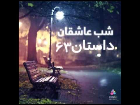 Shabe Ashiqan Story - 63 video