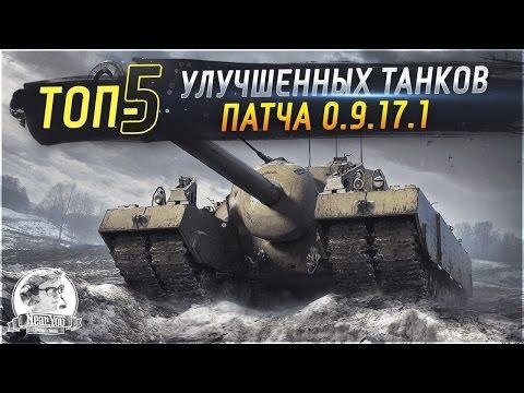 ✮ТОП-5 улучшенных танков патча 0.9.17.1 в World of Tanks✮