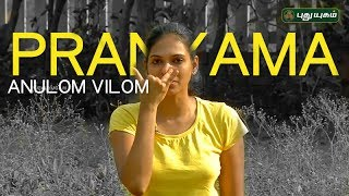 Anulom Vilom Pranayama | Yoga For Health 10-06-2017 Puthuyugam Tv