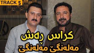 Karwan Xabati & Nuri Garmiany (Kras Rash) Saliady Soran Haji Bakr - Track 5 - ARO