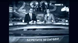 Правда о России и обмане его правительства.