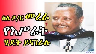 ስለ ዶ/ር መረራ የእሥራት ሂደት ይናገራሉ - Ethiopians Dr Merera Gudina From Brussels to AA, Kalit or Mahekelawi- SBS (Jan 9, 2017)