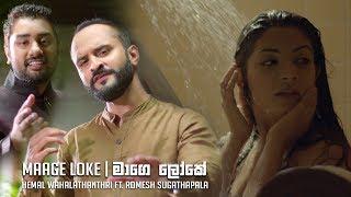 Maage Loke -Hemal Ft  Romesh Sugathapala