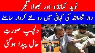 Rana Sana Ullah  Story Taking New Ways| TOP STORY | PPN NEWS HD| PAKISTAN PUBLIC NEWS HD