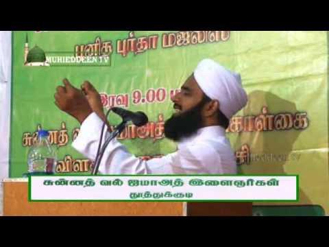 Sunnath Wal Jamaath - Akeeda - Quran Wal Hatheeth - Nijamuddeen Ahsani Alim Tamil Bayan - Tuticorin video