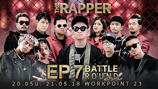 (147. MB) THE RAPPER | EP.07 | 21 พฤษภาคม 2561 Full EP Mp3
