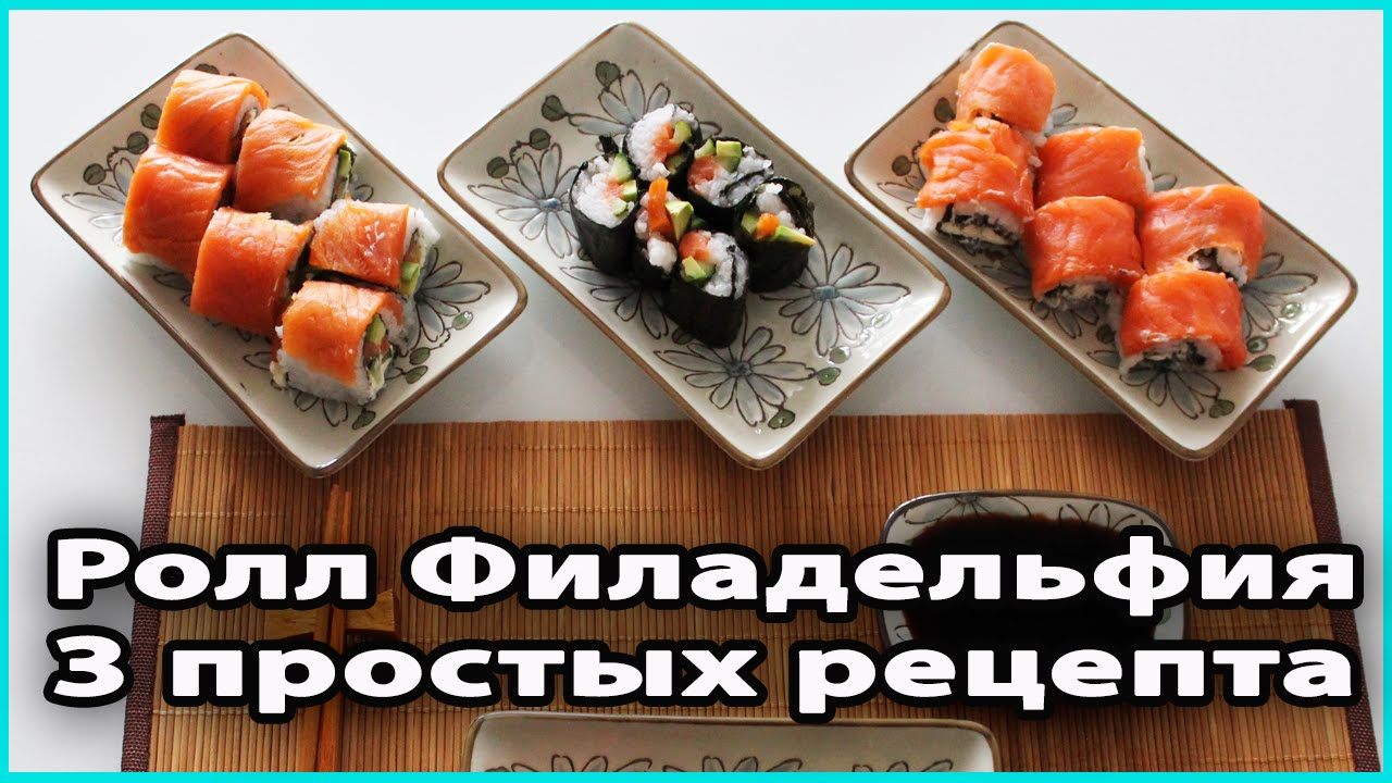 Рецепты простых суши в домашних условиях