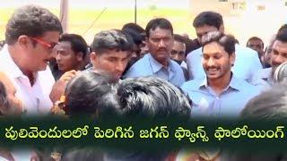 పులివెందులలో పెరిగిపోయిన జగన్ ఫ్యాన్స్ ఫాలోయింగ్ | Ys Jagan Mind Blowing Following At pulivendula