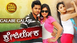 Crazy Loka - Kannada Hit Songs | Galabe Galabe Video Song | Crazy Loka Kannada Movie