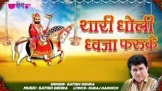 New Baba Ramdev ji Bhajan 2017 | Thari Dholi Dhaja Farukhe Re (HD) | Rajasthani Dance Songs
