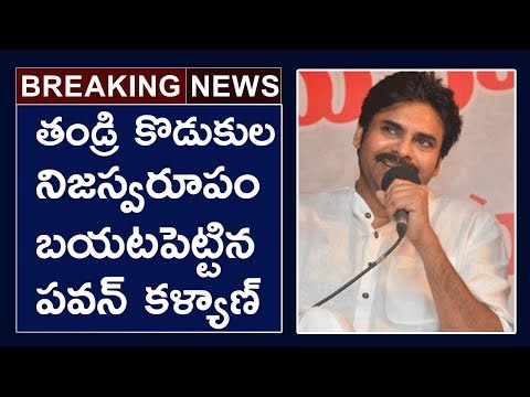 Pawan Kalyan Serious Allegations On AP CM Chandrababu Naidu and Lokesh | Tollywood Nagar