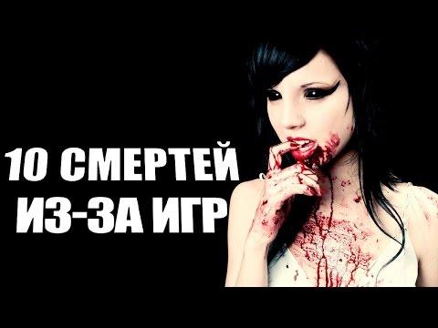 10 реальных случаев, когда игры стали причиной смерти в России
