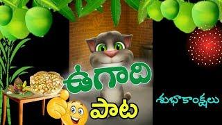 Ugadi Special Song 2018 | Ugadi Song by talking tom telugu funny video | Telugu Comedy King
