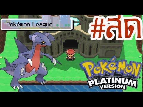 Let's Play Pokemon Platinum เก็บเวลก่อนลงลีก