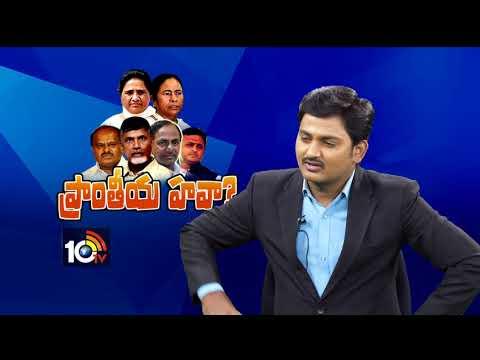 ఇక ప్రాంతీయ పార్టీల హావా..? | Telakapalli Ravi Analysis on Local Parties Hawa In India | 10TV