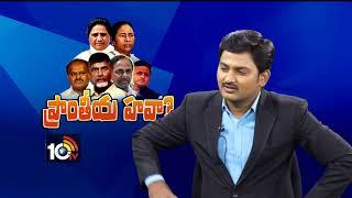 ఇక ప్రాంతీయ పార్టీల హావా..? | Telakapalli Ravi Analysis on Local Parties Hawa In India