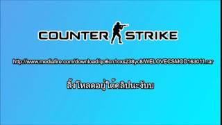 ลิ้งโหลด Counter Strike 1.6