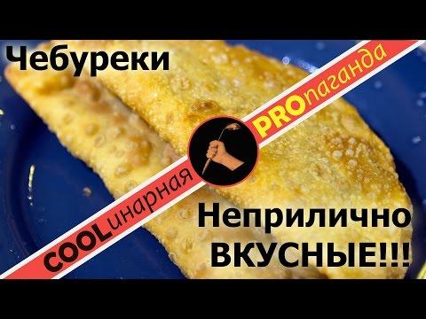 Хрустящие домашние чебуреки – возмутительно вкусные