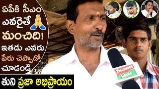Common Man Opinion On Chandrababu and YS Jagan Politics | AP Political Updates | Tollywood Nagar