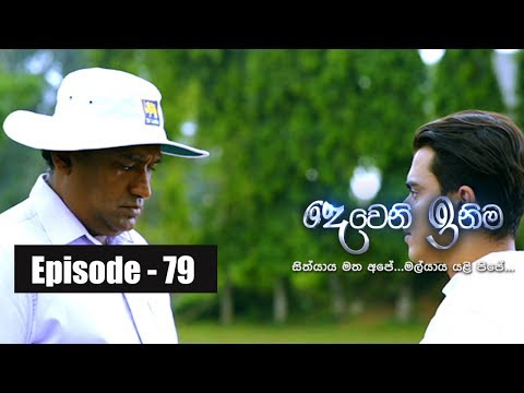 Deweni Inima | Episode 79 25th May 2017