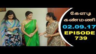 Keladi Kanmani Sun Tv Episode  739 02/09/2017