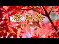 【♪カラオケ】秋風鈴(short ver.)※コーラス入り 藤田麻衣子