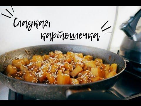 Сладкая картошка // Рецепты