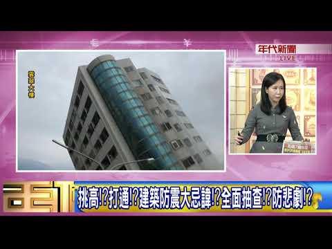 台灣-年代向錢看-20180207 米崙斷層!花蓮強震 正常能量釋放!?餘震恐達1個月?