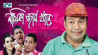 Nayika Jam Khabe | Siddikur Rahman | Jiniya | Hasan Jahangir  | Bangla Super Hits Natok | Full HD