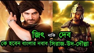 দেব না জিৎ? রাজের নবাব কে হলেন দেখুন | Dev or Jeet as Siraj-Ud-Daulah in Raj Chakraborty's next film