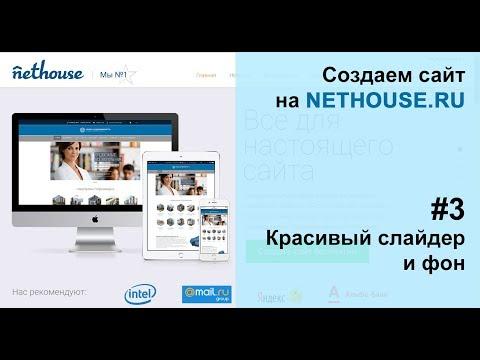 Создание сайта на Nethouse #3 Красивый слайдер и фон