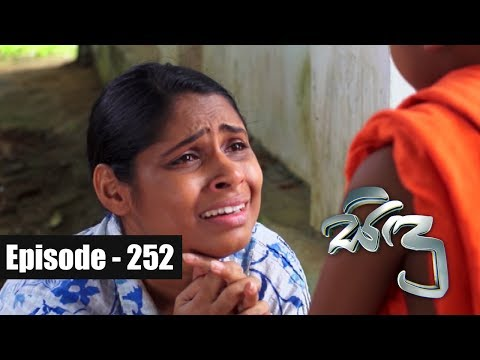 Sidu | Episode 252 25th July 2017
