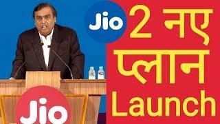 Jio New Offer | Jio New Plan For JioPhone | Jio 2 New plan |