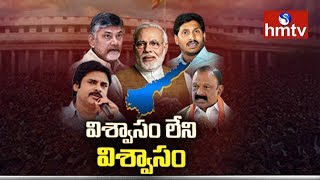 Special Focus On AP Political Parties On No Confidence Motion | AP Special Status | hmtv News