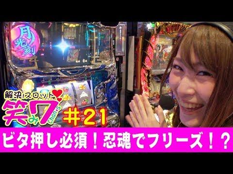 #21 忍魂3 ~暁ノ章~