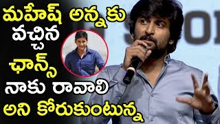 Hero Nani Speaks About Superstar Maheshbabu At Jersey Pre release Event   Movie Stories