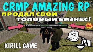 CRMP Amazing RolePlay - ПРОДАЛ СВОЙ ТОПОВЫЙ БИЗНЕС!#425