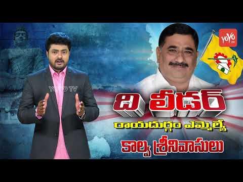 Rayadurgam MLA Kalava Srinivasulu Progress Report | The Leader | AP Elections 2019 | YOYO TV Channel