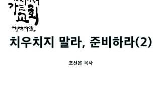 [여호수아 사사기 말씀집회] 치우치지 말라 준비하라(2)_조선은 목사