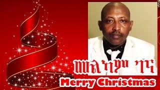 ሰካን ትልቅ መልክት መልካም ገና ባአል ለክርስቶስትና እምነት ተከታዮች Merry Christmas!! Mesfin Feyisa Robi